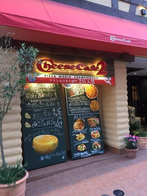 横浜チーズカフェを徹底解剖!専門店ならではの楽しみ方を紹介!の画像