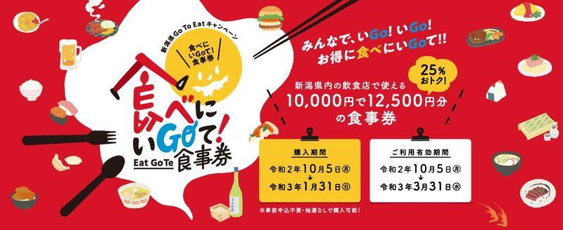 イート 東京 goto キャンペーン