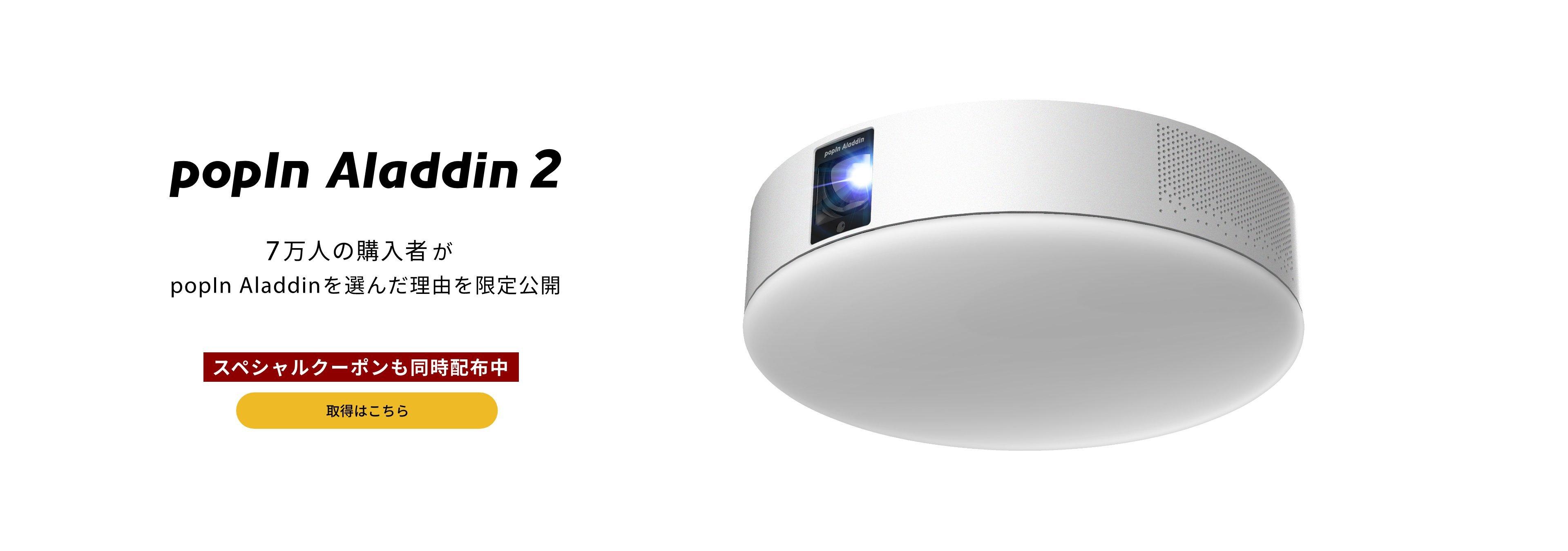 【ポップインアラジン2】最新プロジェクター付きシーリングライトを解説!初代との比較もの画像