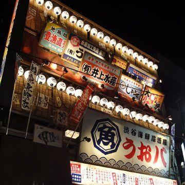 渋谷駅周辺の天ぷらおすすめ7選ご紹介!高級店から庶民派まで◎の画像