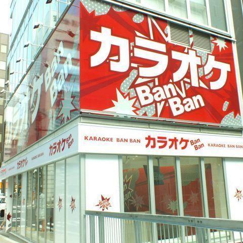 「カラオケバンバン渋谷三丁目店」の画像検索結果
