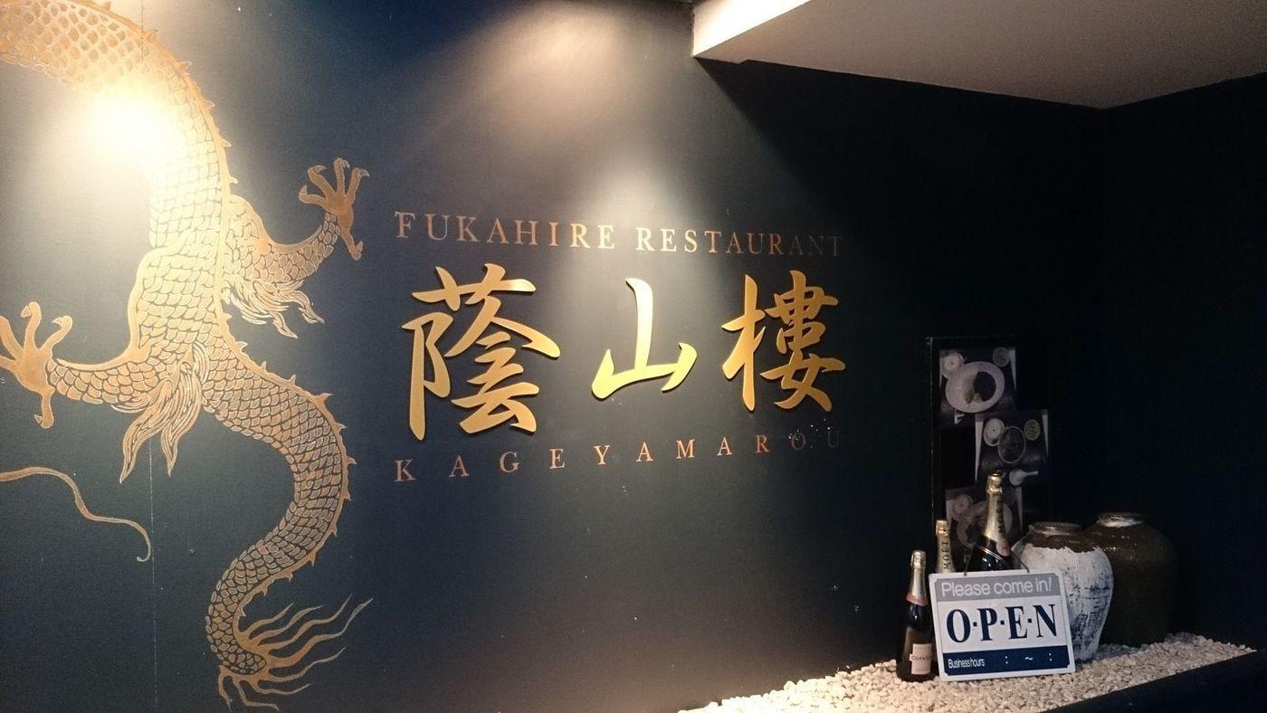恵比寿で中華を食べるならココで決まり☆オススメ店5選の9枚目の画像の画像