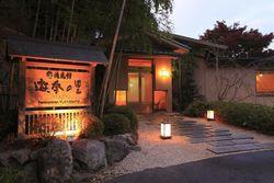 岐阜でおすすめの日帰り温泉5選☆癒しのお風呂で安らぎ特集
