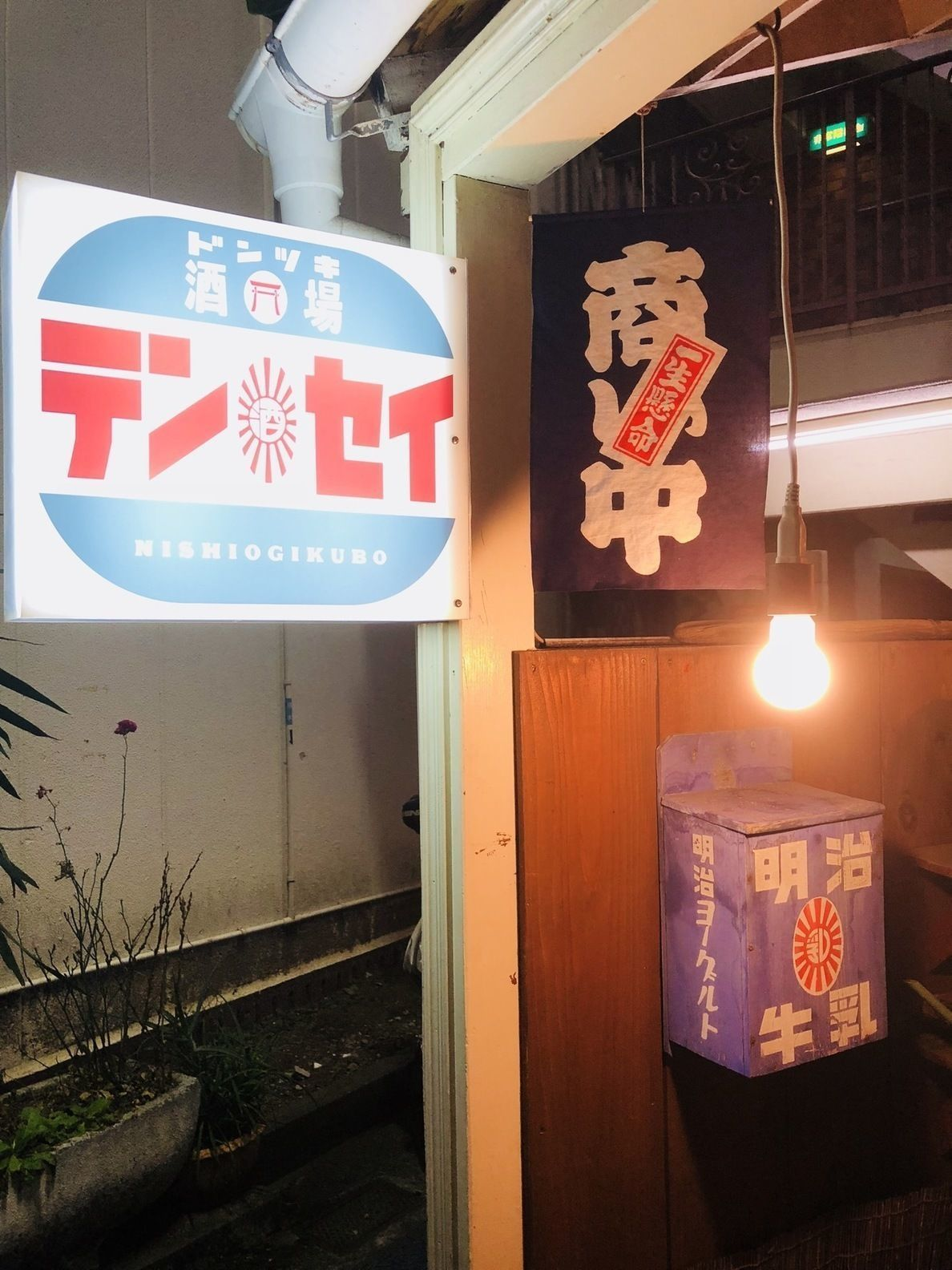 西荻窪の居酒屋で飲み歩き!はしご酒したくなる居酒屋11選の画像