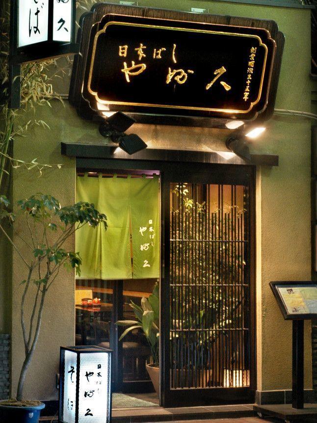 【保存版】東京駅のおすすめランチ28選。出口・ビル別にご紹介♪の画像