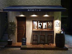 高円寺でワイン片手にくつろぎの夜を!お酒の美味しいお店4選