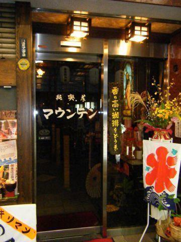 浅草のおすすめ純喫茶4選♪レトロな雰囲気がたまらない♡の画像
