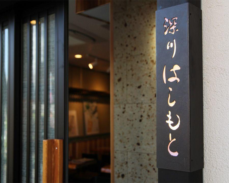 【門前仲町】下町が誇る日本酒を堪能!粋なおすすめ店10選の画像