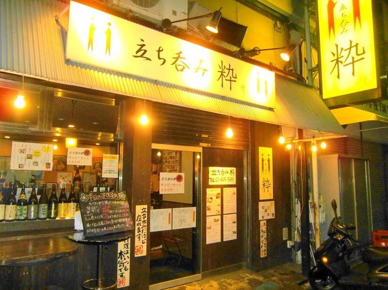 居酒屋 南口 錦糸 町