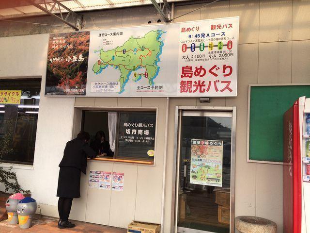 小豆島で最高の休日を!観光バスやサイクリングで楽しむ癒し旅の画像
