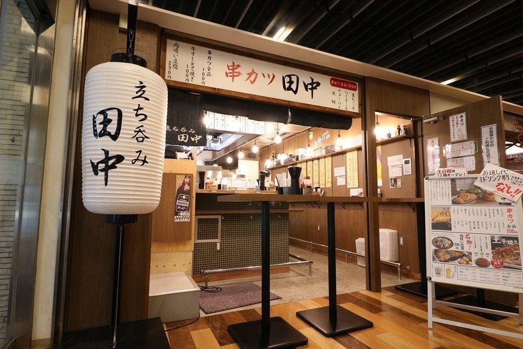 今夜は串カツNIGHT!「串カツ田中」新宿3店舗を徹底調査☆の画像