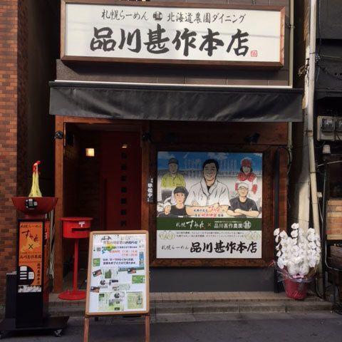 水道橋駅周辺は隠れラーメン激戦区☆筆者がオススメしたい人気店の画像