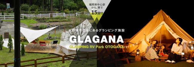 """流行りの""""グランピング""""するならココ♡話題の「GLAGANA」福岡にオープン!の画像"""