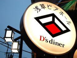 休日は浅草で「昼飲み」しませんか♪お昼から開いている居酒屋6選