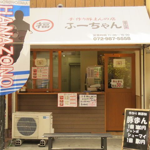 大阪の肉まん・豚まんの名店を紹介!持ち帰りやお土産にも◎の画像