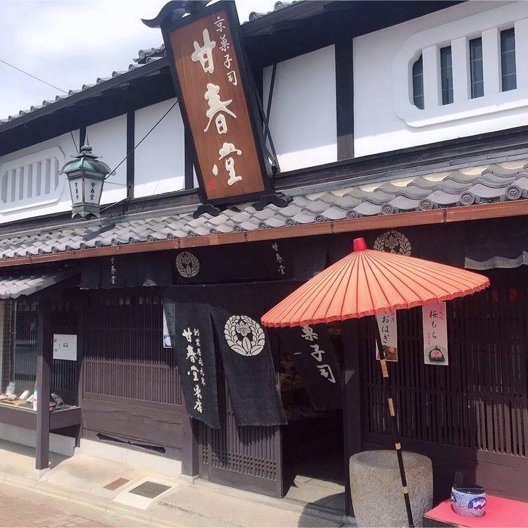 #京都グルメ #生菓子