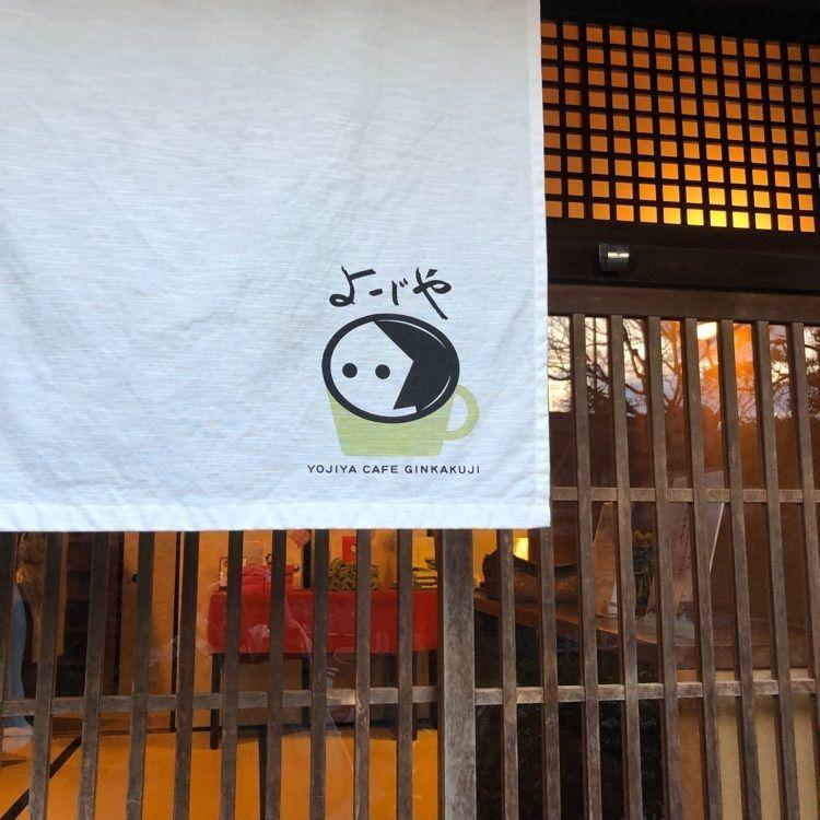 #京都 #カフェ #よーじや #抹茶 #カフェ巡り #グルメ