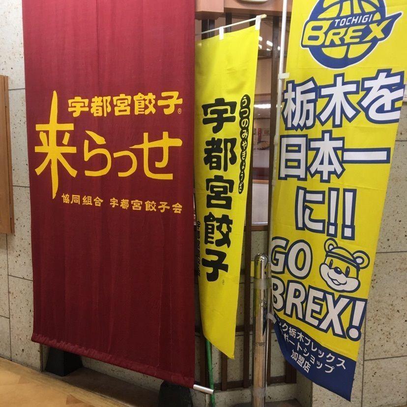#山分け #宇都宮 #餃子 #栃木 #おでかけ