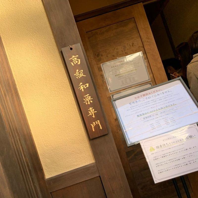 京都 モンブラン さおり