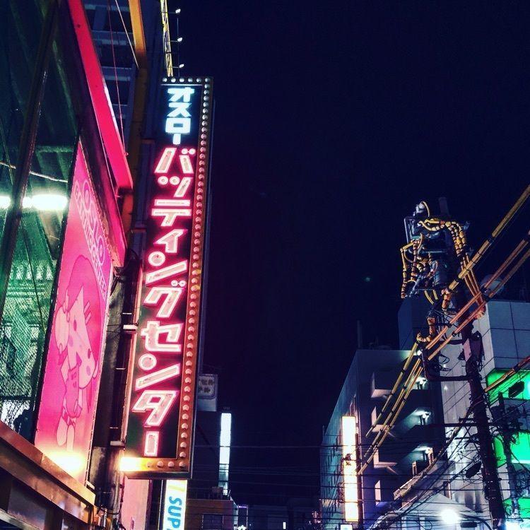 #新宿 #バッティングセンター #2階