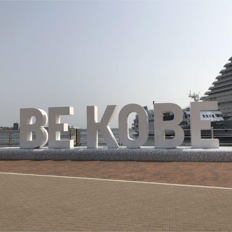 #BEKOBE #メリケンパーク #わたしのおでかけ