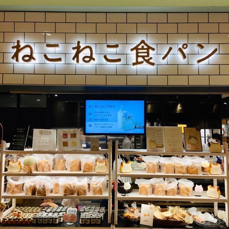食パン 店舗 ねこねこ