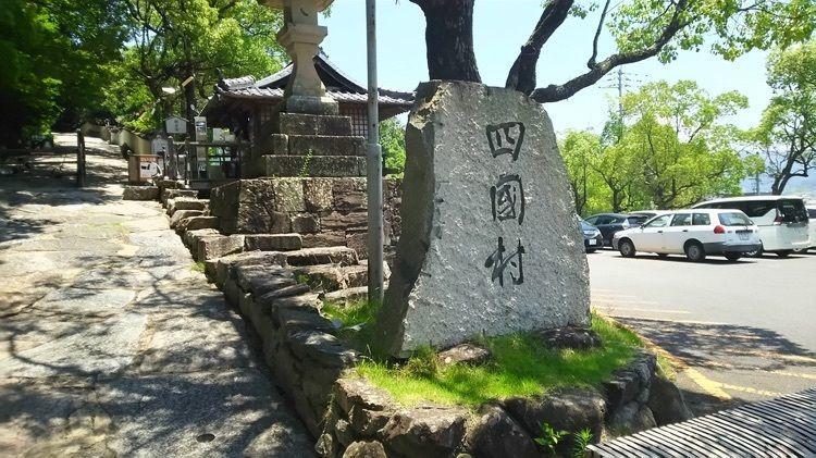 #自分探しの旅 #香川県 #高松市