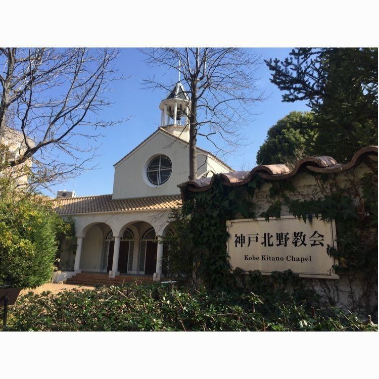 #神戸北野教会
