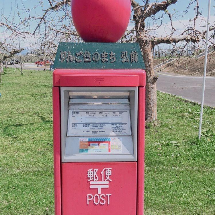 #弘前りんご公園 #りんごのポスト #かわいい #旅行