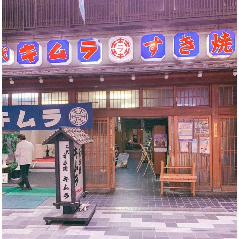 #京都 #すき焼きキムラ