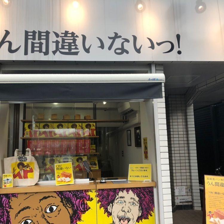#夏 #おでかけ #東京散歩