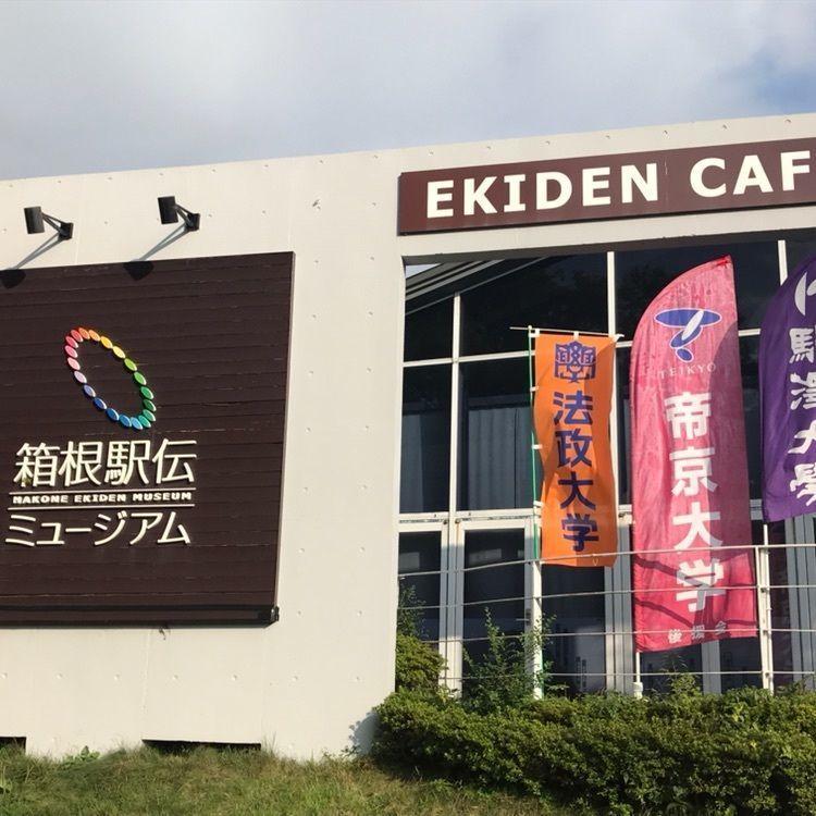 #旅行 #箱根のホテル #箱根駅伝ミュージアム