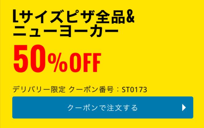 【10月25日最新】ドミノピザのクーポンコード一覧!全品半額情報ありの画像