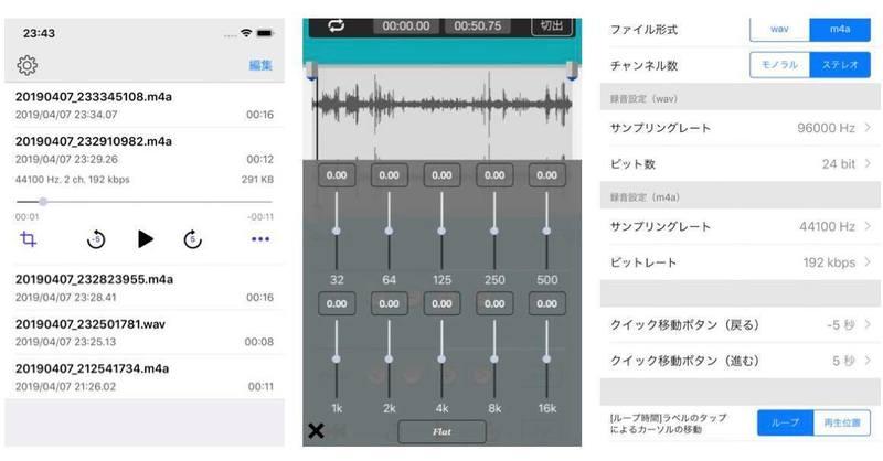 アプリ 録音 スマホアプリ好きが選ぶ、おすすめの多重録音アプリランキング、トップ5【演奏動画の使用機材も紹介!】
