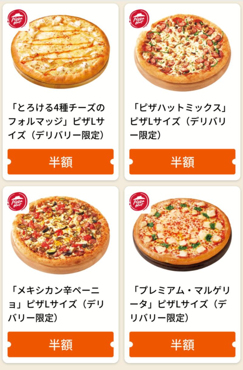 ピザハット l サイズ