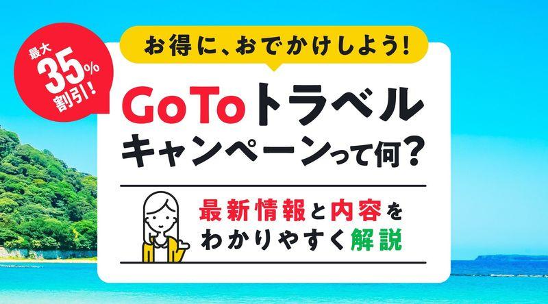 Goto キャンペーン いつまで