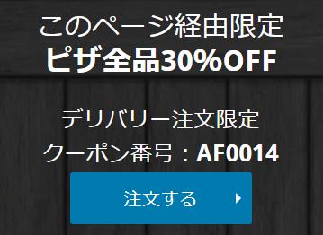 【10月22日最新】ドミノピザのクーポンコード一覧!全品半額情報ありの画像