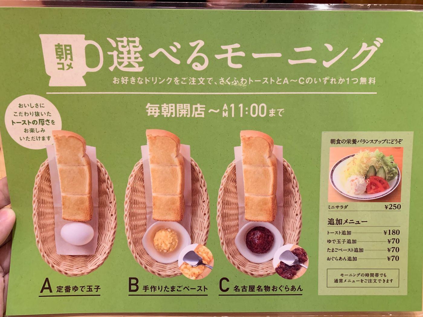 【最新】コメダ珈琲で至福のモーニング!値段や時間・おかわりの裏技の画像