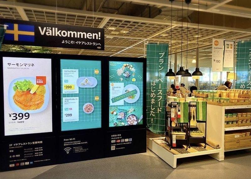 Ikea 営業 時間