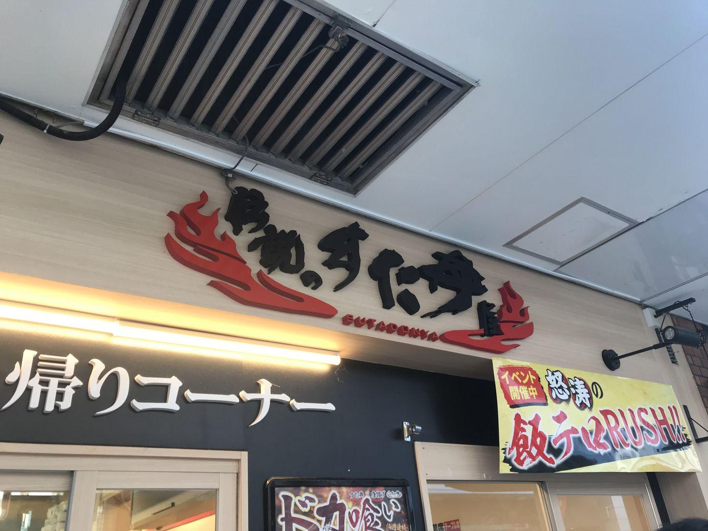 【天神・伝説のすた丼屋】の牛カルビ辛すた丼で昇天~そして伝説へ...の画像