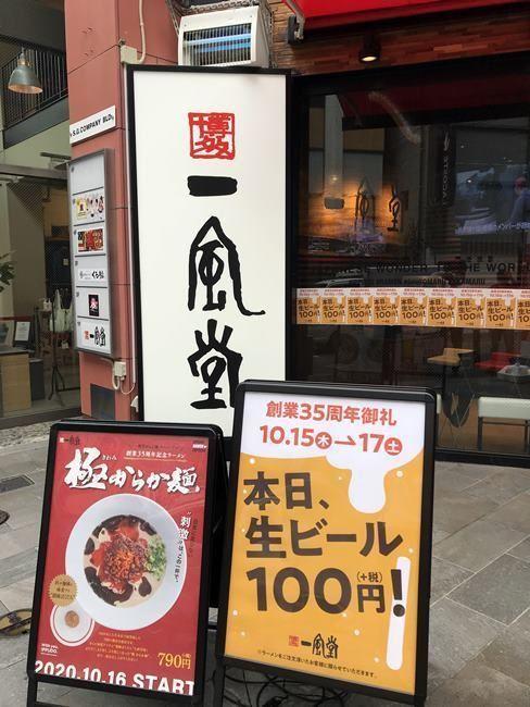 【一風堂】35周年創業祭で「極からか麺」が登場!うまいぞ!辛いぞの画像