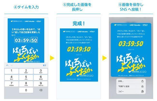 「#福岡マラソンつなぐプロジェクト」【LINE Fukuoka】の画像