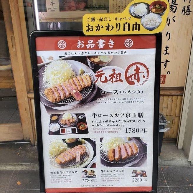 「京都勝牛」で美味しい牛カツを!人気の理由とメニューをご紹介の画像