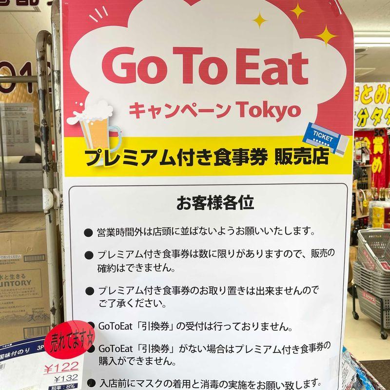 キャンペーン ゴートゥー 東京 イート