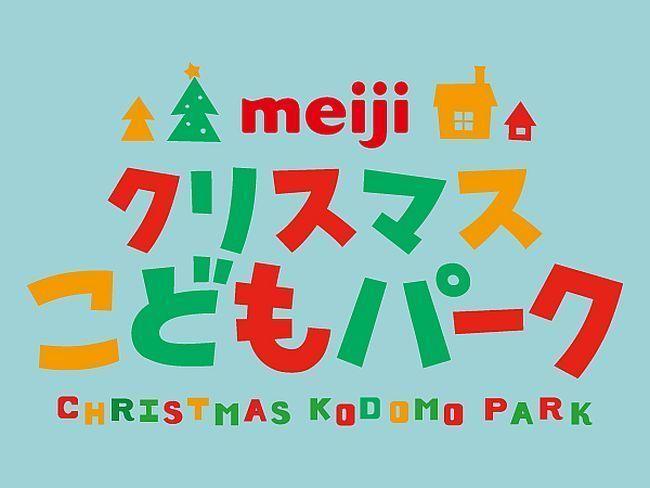 「明治クリスマス子供パーク」オンラインで開催!の画像