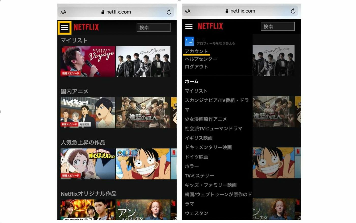 Netflixの解約・退会方法を分かりやすく解説!iPhoneやauでの手順もの画像