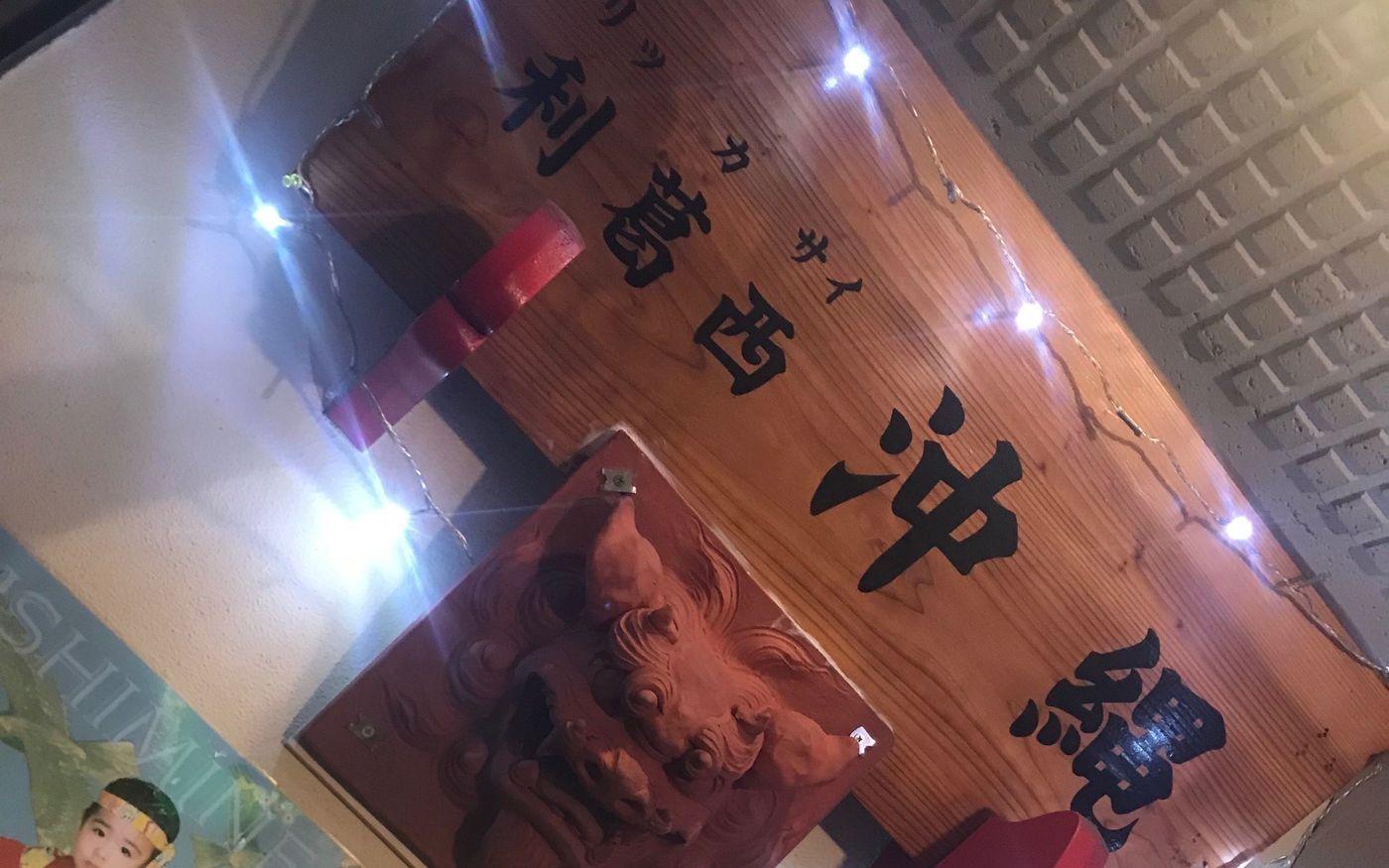 葛西の居酒屋おすすめ9選◎安くて美味しいお店を地元民が徹底厳選の画像
