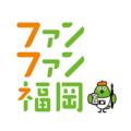 ファンファン福岡編集部