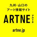 ARTNE(アルトネ)