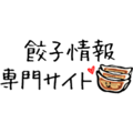 餃子情報専門サイト